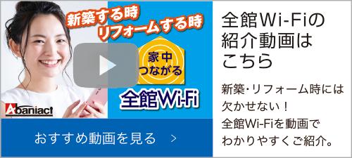 全館Wi-Fiの紹介動画はこちら