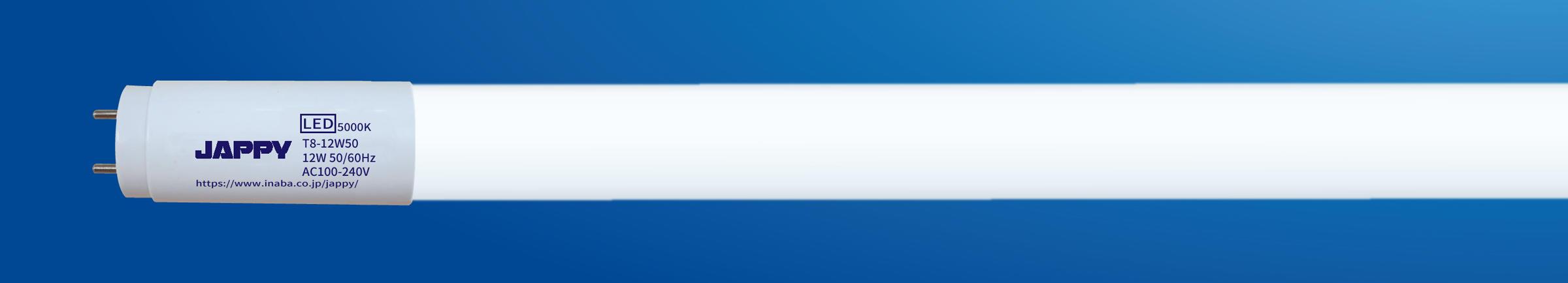 直管形LEDランプ『T8 12Wシリーズ』新発売のお知らせ