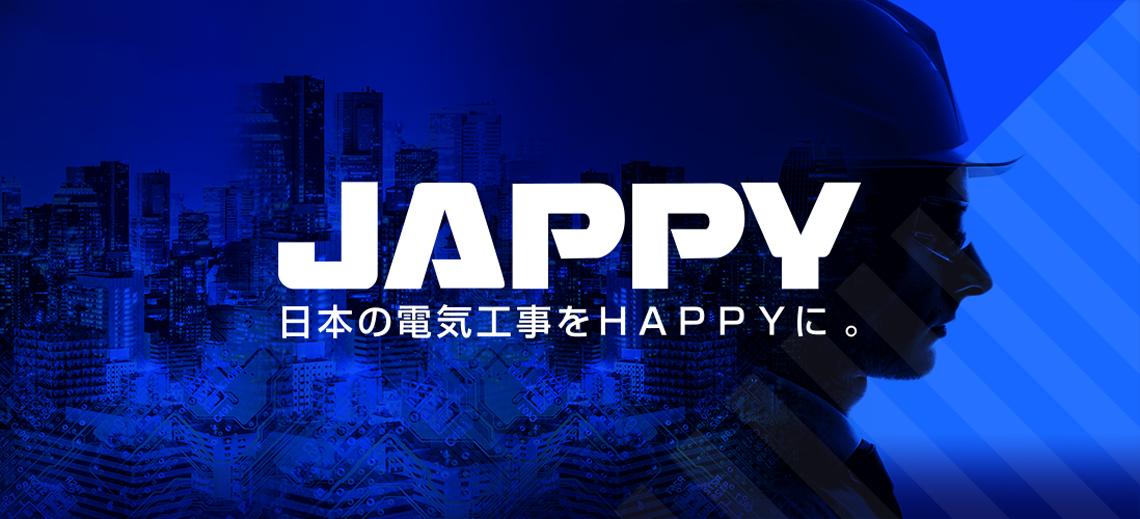 「JAPPY」日本の電気工事をHAPPYに。