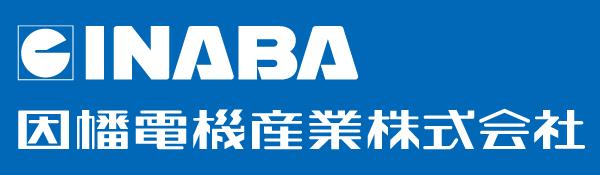 因幡電気産業株式会社