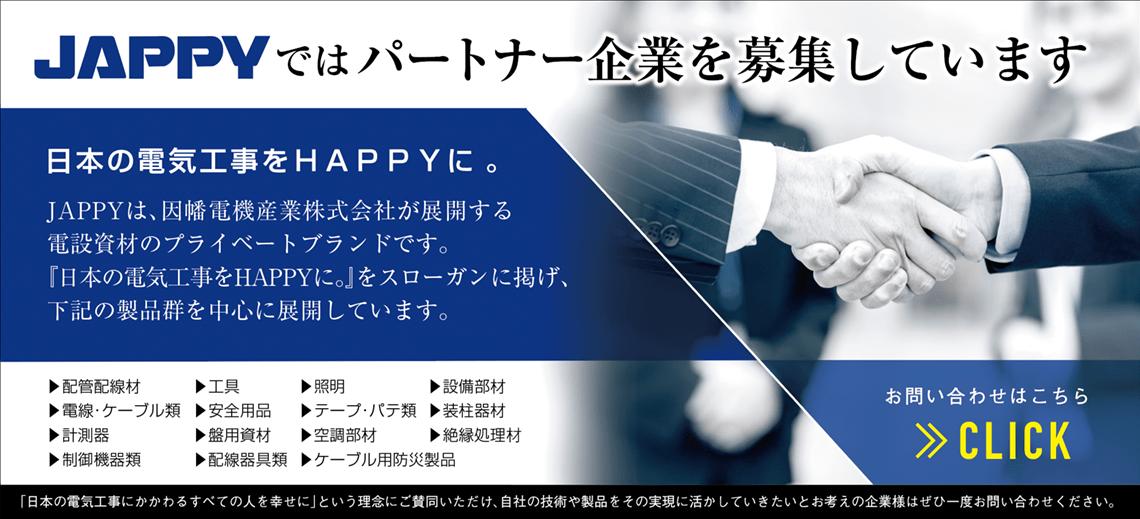 JAPPYではパートナー企業を募集しています。日本の電気工事をHAPPYに。JAPPYは、因幡電機産業株式会社が展開する電設資材のプライベートブランドです。
