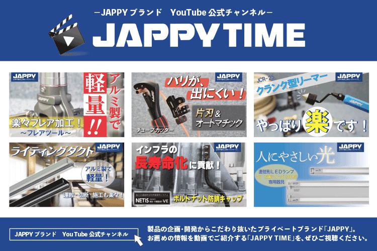 JAPPYブランドYouTUbeチャンネル「JAPPY TIME」。製品の企画・開発からこだわりぬいたプライベートブランド「JAPPY」。お薦めの情報を動画でご紹介する「JAPPY TIME」を、ぜひご視聴ください。